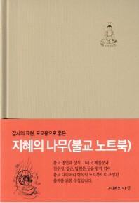 지혜의나무 (불교 노트북)