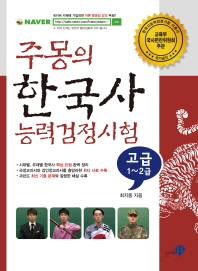 주몽의 한국사능력검정시험 고급(1 2급)(2017)