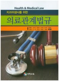 치과위생사를 위한 의료관계법규