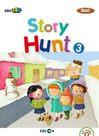 EBS 초목달 Story Hunt. 3