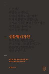 신문명디자인