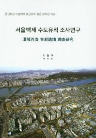 서울백제 수도유적 조사연구