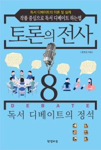토론의 전사. 8: 독서 디베이트의 정석