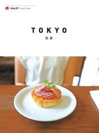 도쿄(2018-2019)
