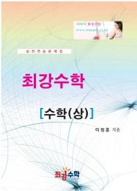 최강수학 고등 수학(상)(2018)