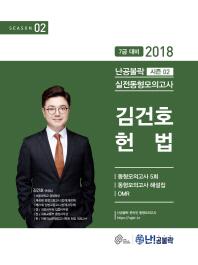 난공불락 시즌2 김건호 헌법 실전동형모의고사(봉투)(2018)
