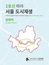 2호선 따라 서울 도시재생: 방배역
