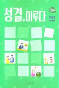 성결, 이루다(장년교회 회원용)(2021)