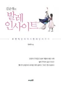 김순정의 발레 인사이트