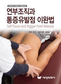 연부조직과 통증유발점 이완법
