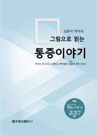 김준서 박사의 그림으로 읽는 통증이야기