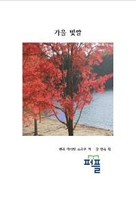 가을 빛깔