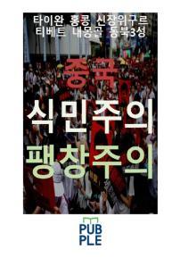 중국 식민주의 팽창주의, 타이완 홍콩 동북3성