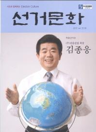 선거문화(계간) 여름35/36호