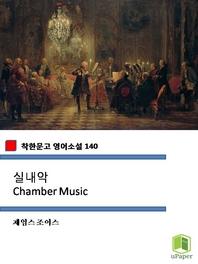 실내악 Chamber Music (착한문고 영어소설 140)