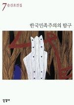 송건호 전집 07 한국민족주의의 탐구