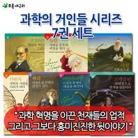 과학인물 과학의 거인들 시리즈 7권세트/다빈치, 프로이트, 뉴턴, 퀴리, 아인슈타인, 다윈, 프랭클린