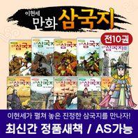 [녹색지팡이] 이현세만화삼국지 전 10권 / 만화삼국지 / 중국역사 / 논술 / 초등필독도서