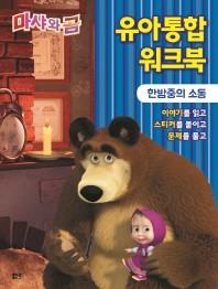 마샤와 곰 유아통합 워크북: 한밤중의 소동