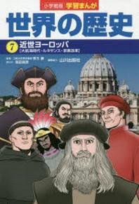 世界の歷史 7