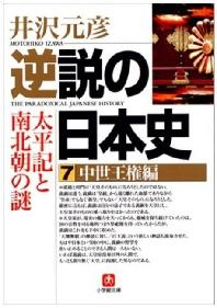 逆說の日本史 7