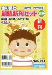 金の星社朝讀新刊セット 2020 (低學年.中學年向き) 6卷セット