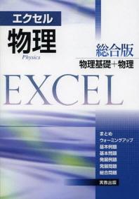 エクセル物理總合版 物理基礎+物理