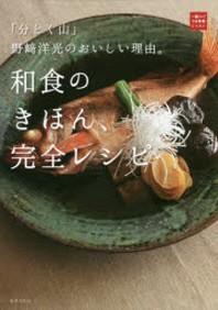 和食のきほん,完全レシピ 「分とく山」野崎洋光のおいしい理由.