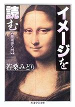 イメ―ジを讀む 美術史入門