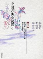 中國古典小說選 6
