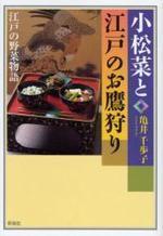 小松菜と江戶のお鷹狩り 江戶の野菜物語