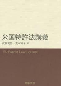米國特許法講義