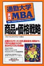 通勤大學實踐MBA商品.價格戰略