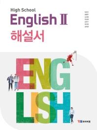 High School English2(고등 영어2) 해설서(박준언)(2019)