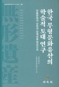 한국 무형문화유산의 학술적 토대 연구