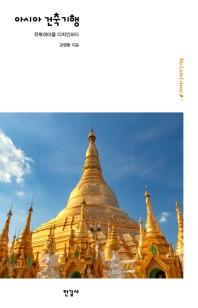 아시아 건축기행
