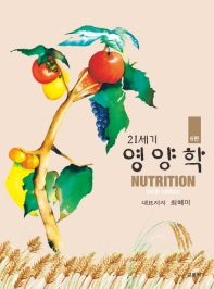 21세기 영양학