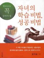 학부모도 꼭 읽어야 할 자녀의 학습비법 성공비법