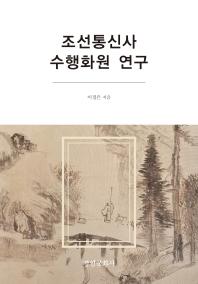 조선통신사 수행화원 연구