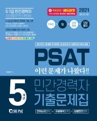 PSAT 민간경력자 5개년 기출문제집(2021)