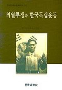 의열투쟁과 한국독립운동
