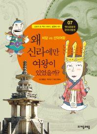 역사공화국 한국사법정. 7: 왜 신라에만 여왕이 있었을까