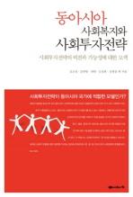 동아시아 사회복지와 사회투자전략