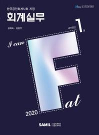 회계실무 국가공인 1급(2020)