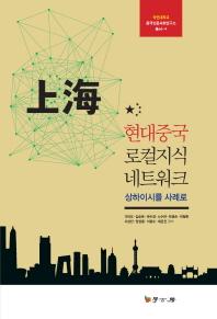 현대중국 로컬지식 네트워크