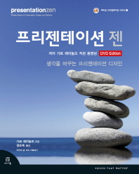 프리젠테이션 젠 DVD EDITION