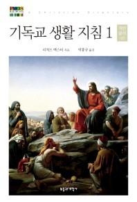 기독교 생활 지침. 1: 개인 윤리(상)