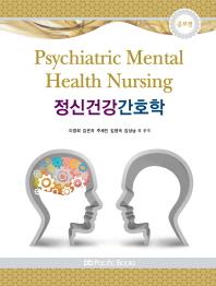 정신건강 간호학(2015)