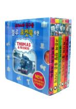 토마스와 친구들 블루 포켓북 세트