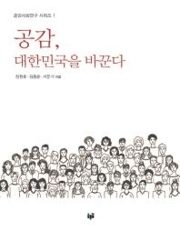 공감, 대한민국을 바꾼다